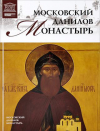 Купить книгу [автор не указан] - Том 100. Московский Данилов монастырь (Москва)