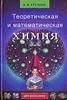 Обменять книгу Еремин В. В. - Теоретическая и математическая химия для школьников. Подготовка к химическим олимпиадам