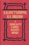 Купить книгу Костомаров Н. И. Забелин И. Е. - О жизни, быте и нравах русского народа.