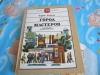 Купить книгу б. козлов - город мастеров