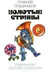 Купить книгу Владимиров А. - Золотые струны