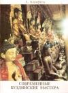 Купить книгу Джек Корнфилд - Современные буддийские мастера