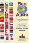 Купить книгу  - Вся Азия. Географический справочник