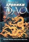 Купить книгу Ден Мин Дао - Хроники Дао. Тайная жизнь даосского мастера