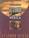 Купить книгу Захария Ситчин - Лестница в небеса
