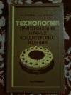 купить книгу Бутейкис Н. Г.; Жукова А. А. - Технология приготовления мучных кондитерских изделий