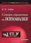 В. М. Лейбин - Словарь-справочник по психоанализу