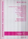 Купить книгу [автор не указан] - Физика. 11 класс. Дидактические раздаточные материалы