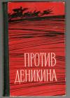 Купить книгу Алексашенко, А.П. - Против Деникина. Сборник воспоминаний