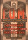 Купить книгу Г. О. Мёбес - Медитации на Арканы Таро. Дополнения к энциклопедии оккультизма