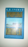 Б. В. Громов - Ограниченный контингент