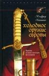 Купить книгу Альфреда Хаттон - Холодное оружие Европы