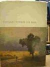 Купить книгу [автор не указан] - Том 106. Русская поэзия XIX века. Том второй