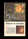 Купить книгу  - Наука и жизнь 1973 № 4.5.6.