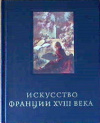 Купить книгу Кожина, Е. - Искусство Франции XVIII века