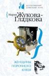 купить книгу Жукова–Гладкова - Женщины порочного князя