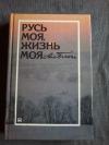 Купить книгу Блок А. А. - Русь моя, жизнь моя. Фотоальбом