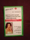 Купить книгу Шнеерсон М. Г. - Воспалительные гинекологические заболевания: симптомы, профилактика, качественное лечение