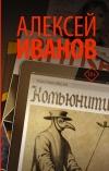 Купить книгу Иванов А. - Комьюнити