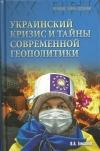 Томсинов Владимир Алексеевич - Украинский кризис и тайны современной геополитики.