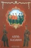Купить книгу  - Лейб-казаки