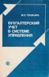 Купить книгу Пушкарь, М.С. - Бухгалтерский учет в системе управления