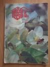 """Купить книгу  - Журнал """" Пчеловодство 5 / 1991 """""""