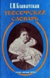 Блаватская Е. П. - Теософский словарь