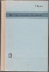 купить книгу Пойа Д. - Математическое открытие. Решение задач: основные понятия, изучение и преподавание.