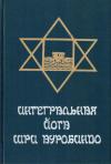 Купить книгу Н. И. Дорофеев - Интегральная йога Шри Ауробиндо
