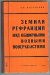 Купить книгу Казанский К. В. - Земная рефракция над обширными водными поверхностями.