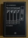 Купить книгу Кондраков Н. П. - Бухгалтерский учет: Учебное пособие