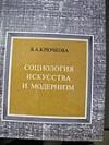 Купить книгу Крючкова В. А. - Социология искусства и модернизм. (Сер. Искусство и борьба идеологий)