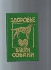 Купить книгу Баранов Анатолий - Здоровье вашей собаки