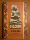 Купить книгу Голуб Л. Ю.; Другова О. Ю.; Голуб П. Ю. - Популярный словарь по буддизму и близким к нему учениям