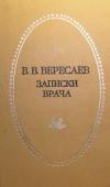 Купить книгу Вересаев В. В. - Записки врача. (Повесть и рассказы.)