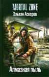 купить книгу Аскеров Эльхан - Алмазная пыль