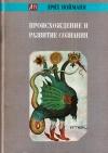 Купить книгу Эрих Нойманн - Происхождение и развитие сознания