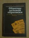 Купить книгу Котий Г. А.; Гюльмисаров В. Р. - Образцы деловой переписки на английском и русском языках