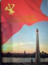 Купить книгу  - О трудовой партии Кореи
