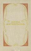 Купить книгу Ахматова Анна - Избранное