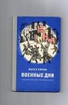 купить книгу Ф. Ниязи - Военные дни