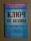 Купить книгу Зальцман В. А. - Ключ от бездны: Человек - любовь - здоровье - смысл