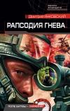 Купить книгу Янковский - Рапсодия гнева