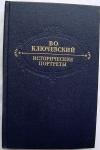 В. О. Ключевский - Исторические портреты