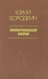 Купить книгу Бородкин, Юрий - Кологривский волок