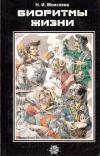 Купить книгу Н. И. Моисеева - Биоритмы жизни