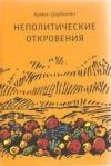 Купить книгу Дарбинян Армен - Неполитические откровения