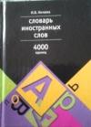 Нечаева И. В - Словарь иностранных слов. 4000 единиц
