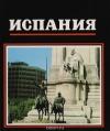 Купить книгу М. Висенталь - Испания